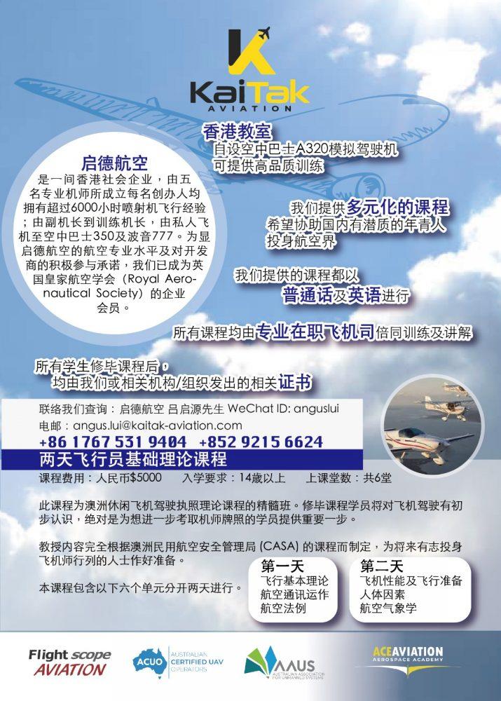 航空課程單張設計