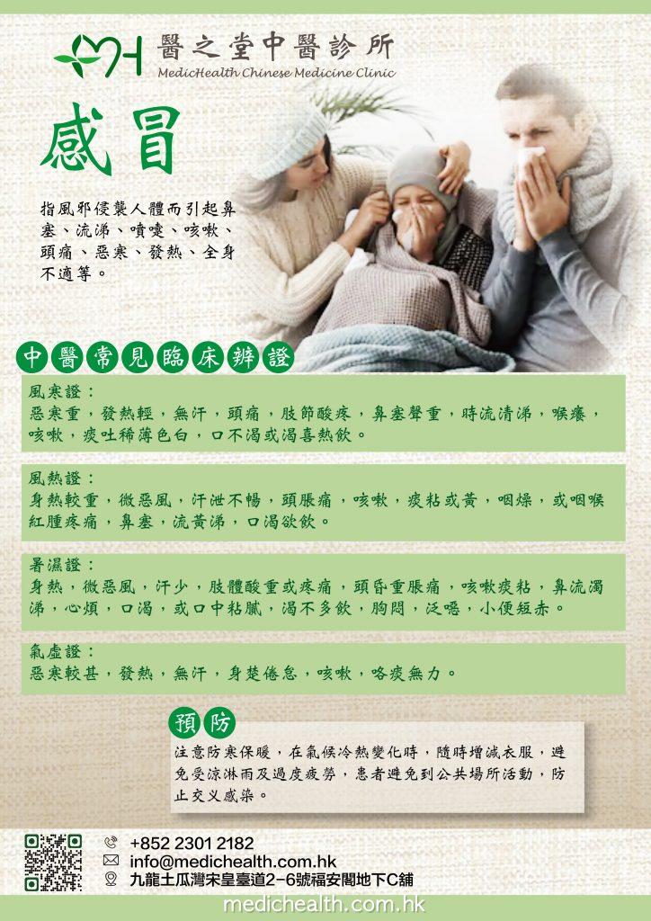 中醫治療海報設計